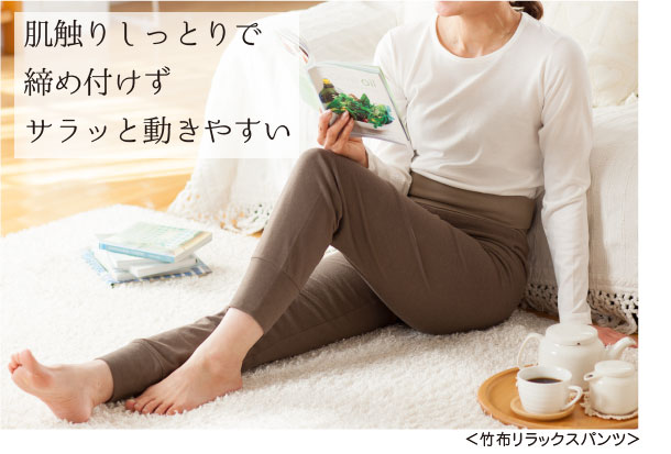 「TAKEFU 竹布 Lady's リラックスパンツ」画像