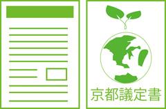 危ぶまれる京都議定書6%CO2削減の公約:森林の吸収には一定の効果!