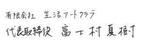 有限会社 生活アートクラブ 代表取締役 富士村夏樹
