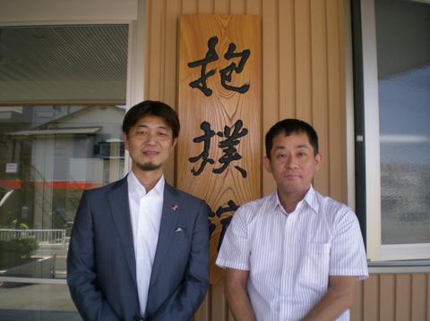 写真左)弊社代表富士村 写真右)抱樸館館長青木様