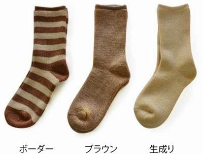 冷えの気になる季節に。肌触りやわらかな快適靴下。