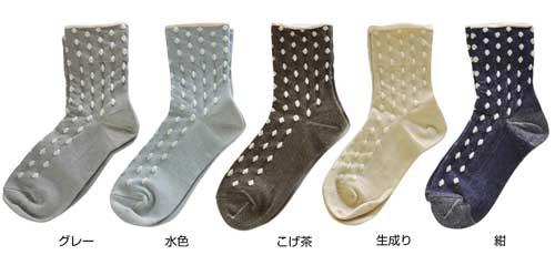 ドット柄がかわいいオーガニックコットン靴下
