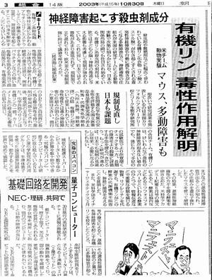 有機リン化合物についての新聞記事 ナチュラルな暮らしのエコグッズ ...