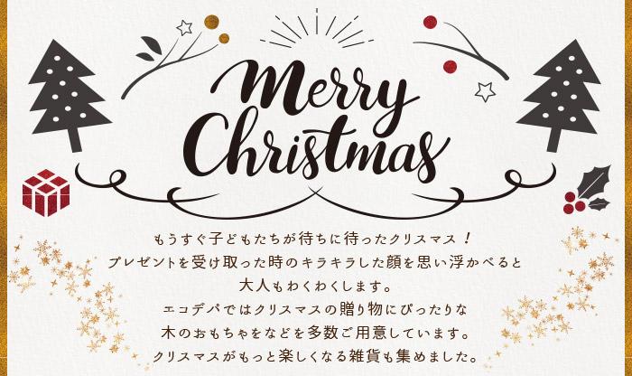 クリスマスヘッダー