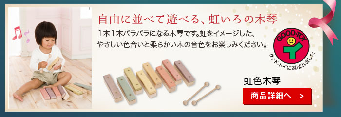 クリスマス虹色木琴画像