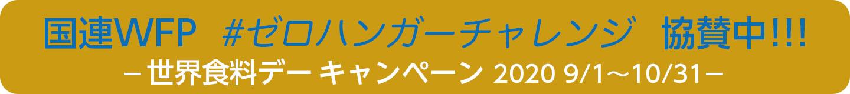 国連WFP #ゼロハンガーチャレンジ 協賛中!!!