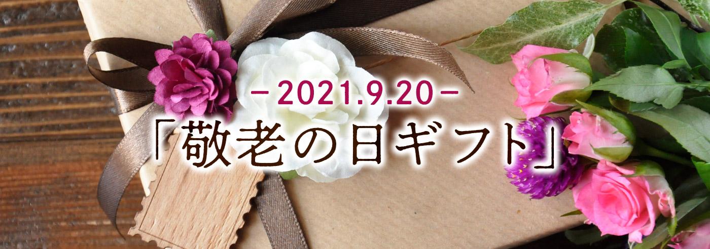 2021敬老の日ギフト