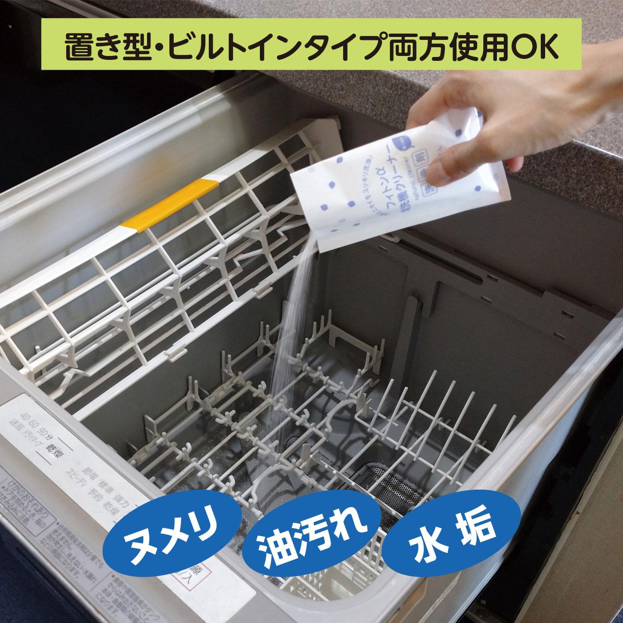 フィトンα食洗機クリーナー