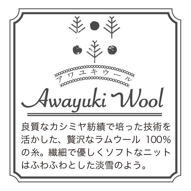 アワユキウール