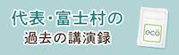 富士村夏樹講演録 環境にやさしいを超えた活動を、今・・・