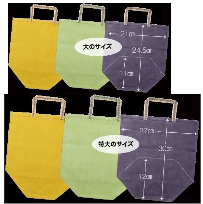 かや野菜袋サイズ
