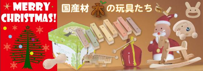 国産材 木の玩具たち