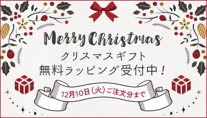 12月10日(火)ご注文分まで クリスマスギフト無料ラッピング受付中!