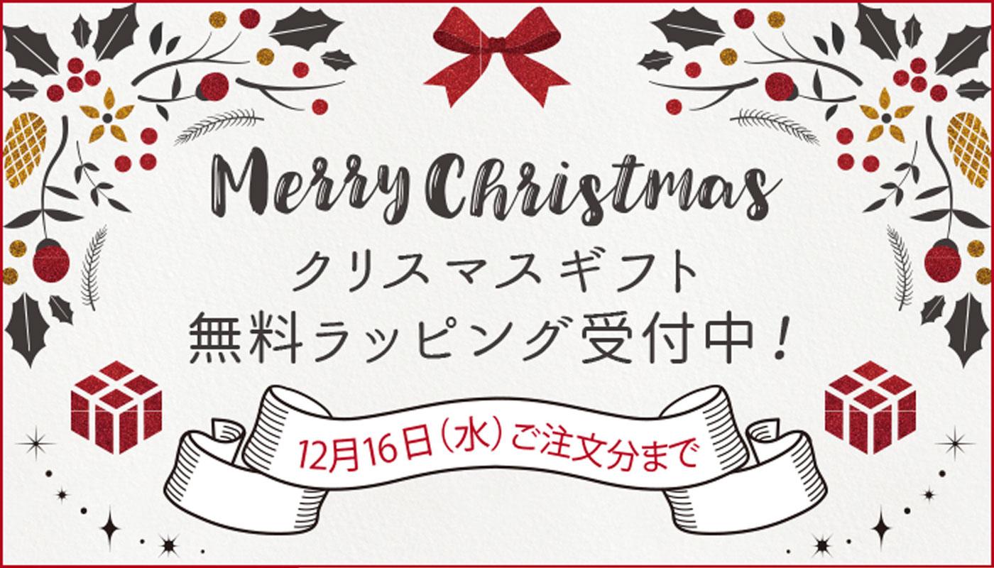 12月16日(水)ご注文分まで クリスマスギフト無料ラッピング受付中!