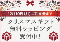 12月10日月曜日ご注文分までクリスマスギフト無料ラッピング受付中!