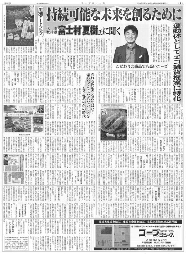コープニュース2018年9月10日号