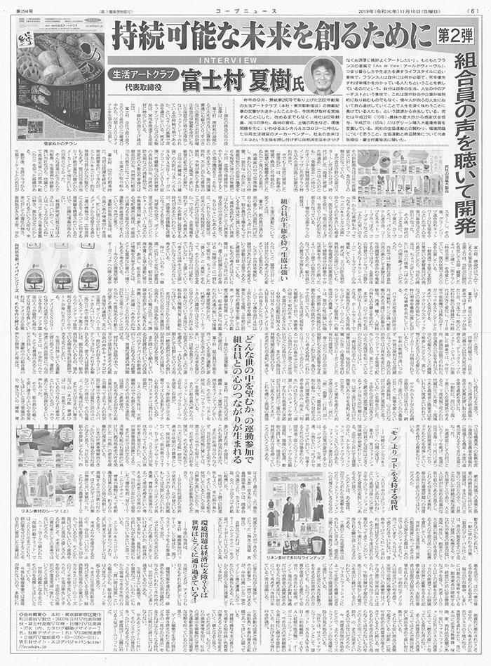 コープニュース2019年11月10日号