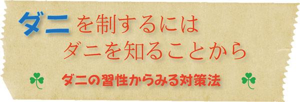 ダニを制するにはダニを知ることから 〜ダニの習性からみる対策法〜