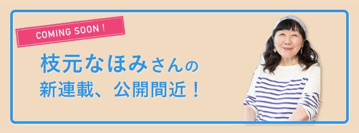 枝元なほみさんの新連載、近日公開予定!