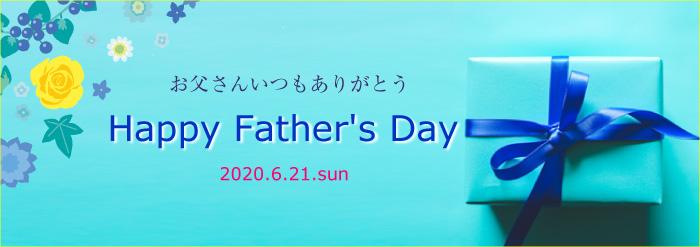 お父さんいつもありがとう Happy Fathers Day