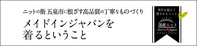 ニットの街 五泉市に根ざす高品質の丁寧なものづくり メイドインジャパンを着るということ