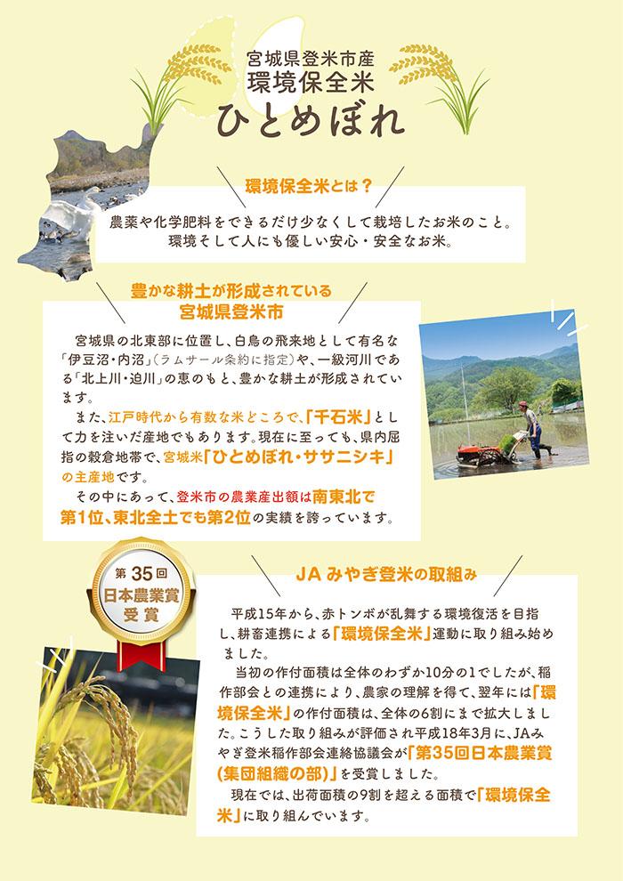 宮城県登米産ひとめぼれ