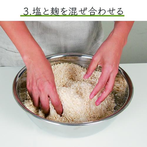 3.塩と麹を混ぜ合わせる