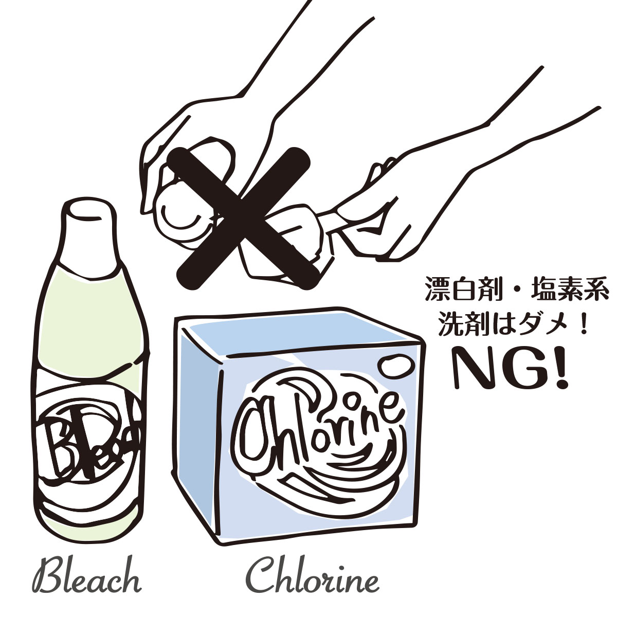 汚れがひどい場合は漂白剤を使っていいの?