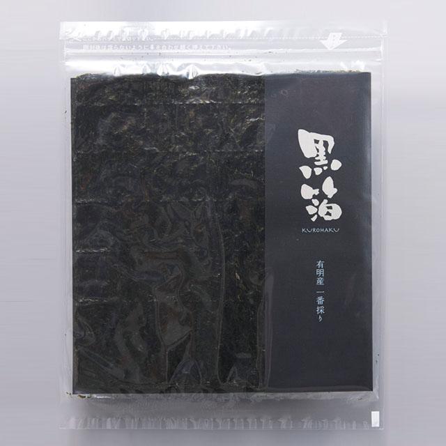 黒箔(くろはく)