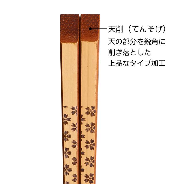 九州竹箸 寂桜