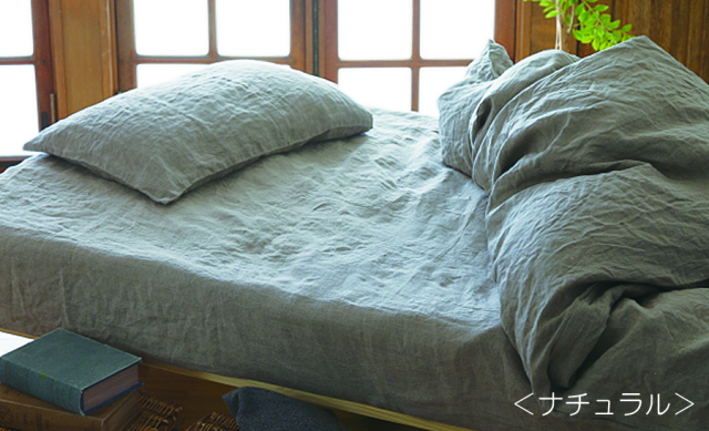 リネン寝具