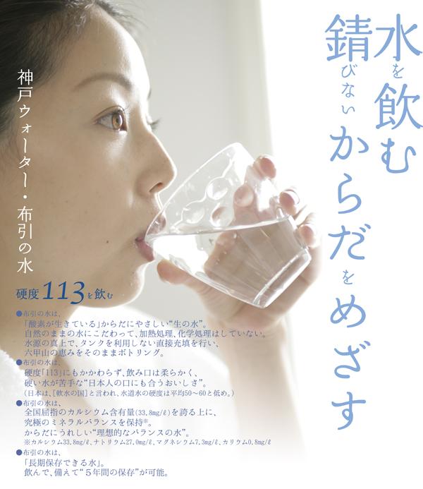 神戸ウォーター 布引の水