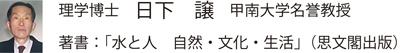 理学博士 日下 譲 甲南大学名誉教授