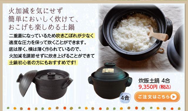 収穫の秋 土鍋