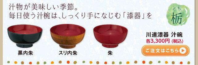 収穫の秋 川連漆器 汁椀