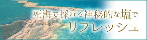 死海イメージ