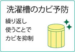 洗濯槽のカビ予防