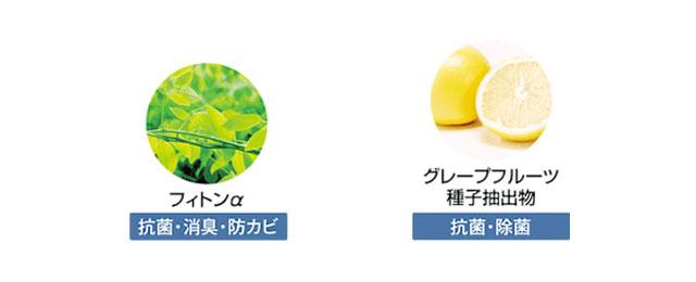フィトンα・グレープフルーツ種子抽出物