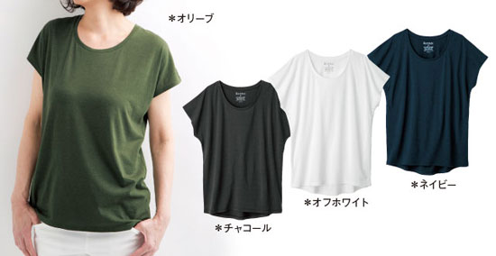 フレンチTシャツカラーイメージ