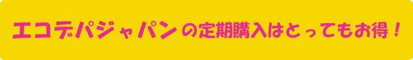 エコデパジャパンの定期購入はとってもお得!