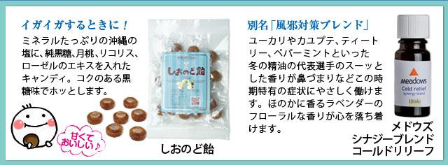 風邪対策商品説明