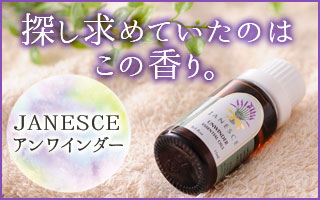 JANESCE(ジャネス) ブレンド精油