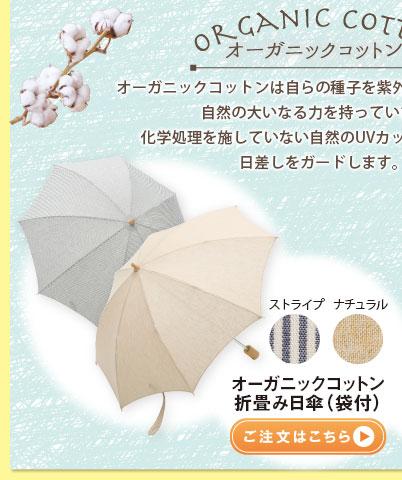 オーガニックコットン 折畳み日傘