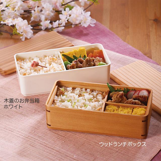 ウッドランチボックス_木蓋のお弁当箱