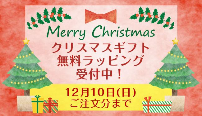 クリスマスラピング